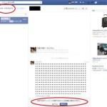 facebookのメッセージが届かない
