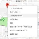 GoogleMapで座標を調べたい