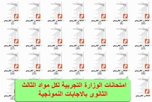 امتحانات تجريبية للثانوية العامة