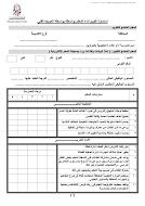استمارة الترقى رقم 1 - استمارة تقويم أداء المعلم - بواسطة الموجه الفنى.pdf
