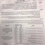عشماوي يقرر النزول بدرجة تنسيق المدارس الفنية المتقدمة في حدود الفصول المتاحة والكثافات المقررة