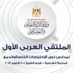 انطلاق الملتقى العربي الأول لطلاب مدارس ذوي الاحتياجات الخاصة والدمج بشرم الشيخ