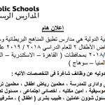 إعلان هام.. وظائف شاغرة بالمدارس الرسمية الدولية بالعبور واستمارة التقدم للمعلمين