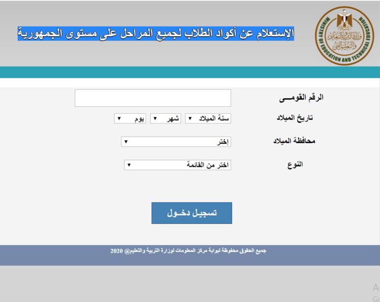 وزارة التربيه والتعليم اكواد الطلاب