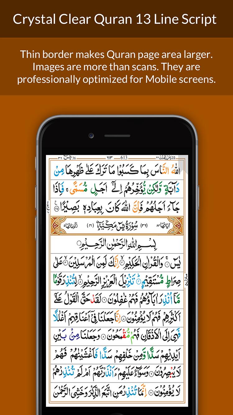 Quran 13 Line - Qamar Apps