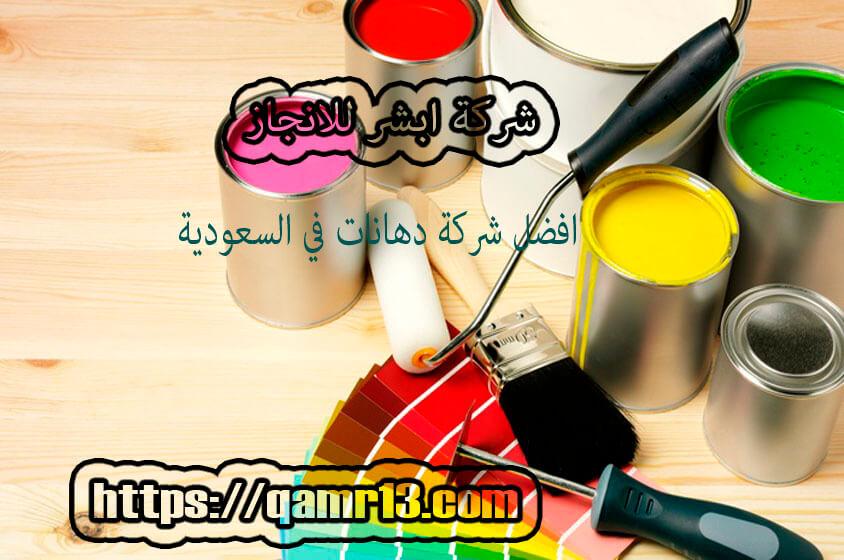 افضل شركة دهانات في السعودية
