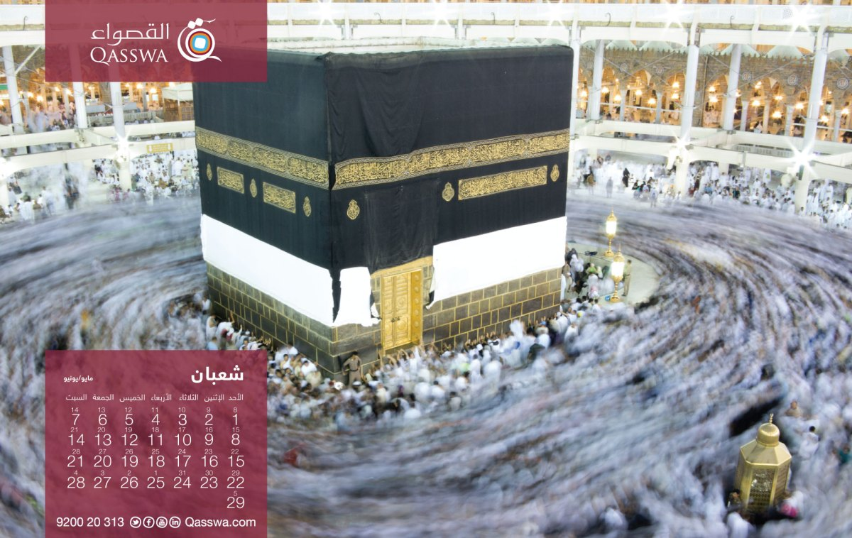 Qasswa Calendar for Shabaan as background for laptops and desktops