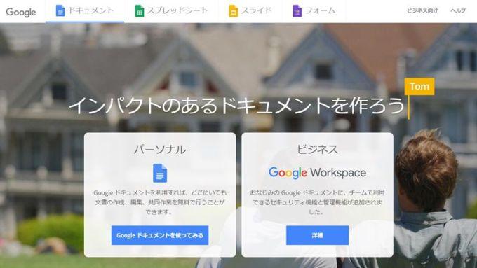 Google Docs トップページ