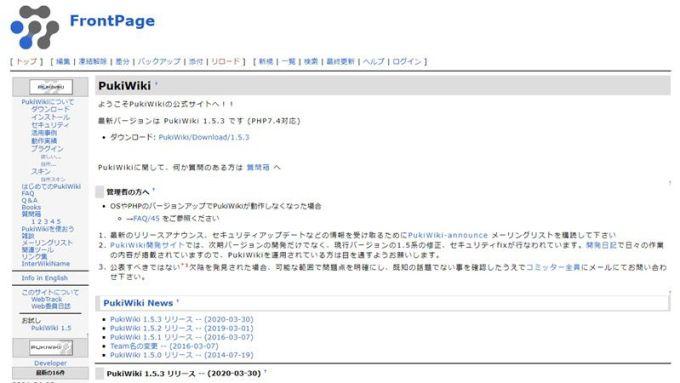 puki wiki トップページ