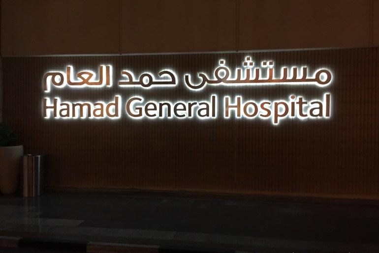 Main entrance to Hamad General Hospital