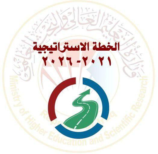 جامعة كربلاء تباشر بكتابة خطتها الاستراتيجية