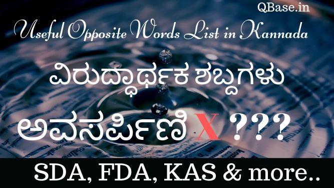 Useful Opposite Words List in Kannada