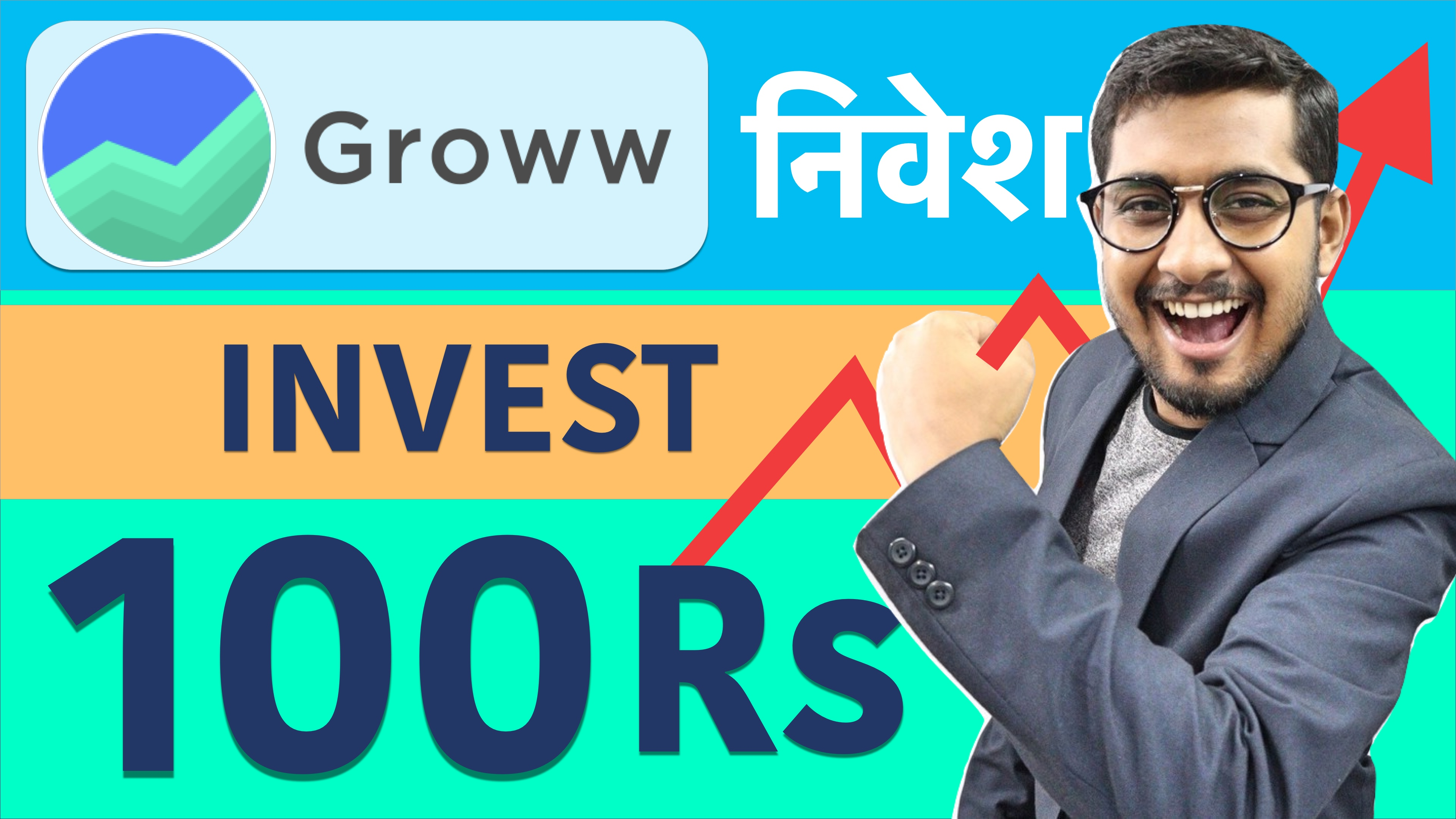 How to Invest 100 rupees in Mutual Fund Through Groww App | Invest 100 rupees and Earn High