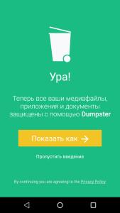 Добавляем корзину в Android
