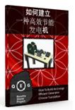 qeg-ebook-chinese