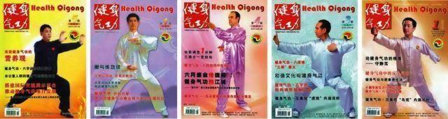 En 2004 introduje es España el Qigong para la Salud (Health Qigong). Ejemplares de la revista oficial nacional china de Qigong para la Salud editada por Chinese Health Qigong Association, con el ejemplar que me dedica (en el medio).