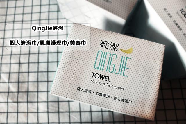 QingJie輕潔-個人清潔巾肌膚護理巾美容巾