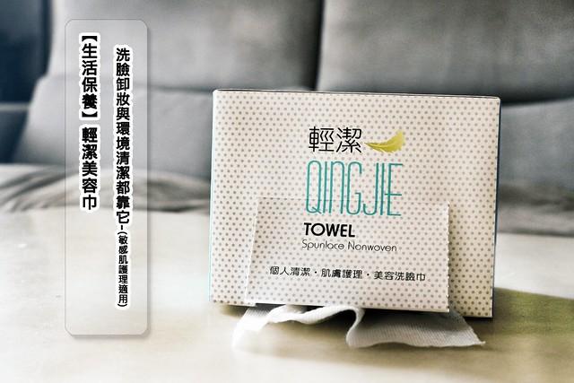 【生活保養】輕潔美容巾-洗臉卸妝與環境清潔都靠它(敏感肌護理適用)