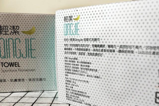 QingJie輕潔-個人清潔巾肌膚護理巾美容巾-天然低刺激與過敏