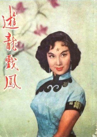香港の映画スター李麗華が1957年に出演した映画映画「游龍戲鳳」の一場面。レイクブルーの旗袍を着て、立領・大襟・袖口に幅広の異色のパイピングが施されています。大襟と身頃胸部の紋様なかなり伝統的。