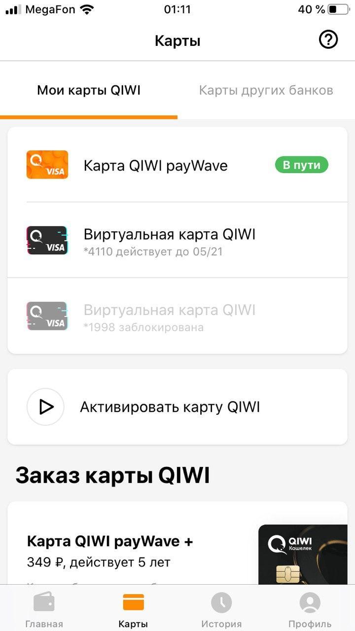 Как узнать номер счета QIWI Кошелька в приложении iOS и Android