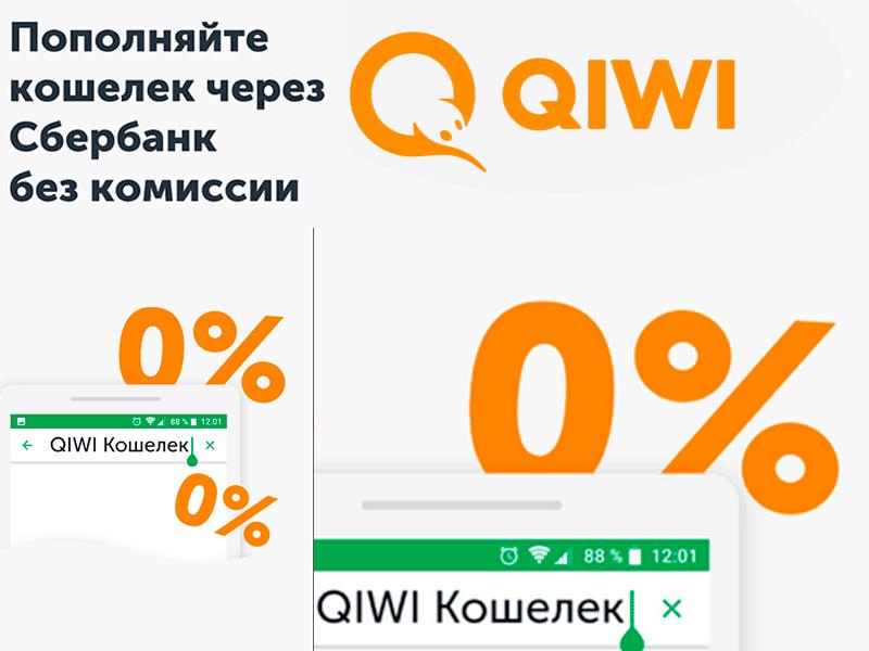 SberbankからQiwiにウォレットを転送する方法