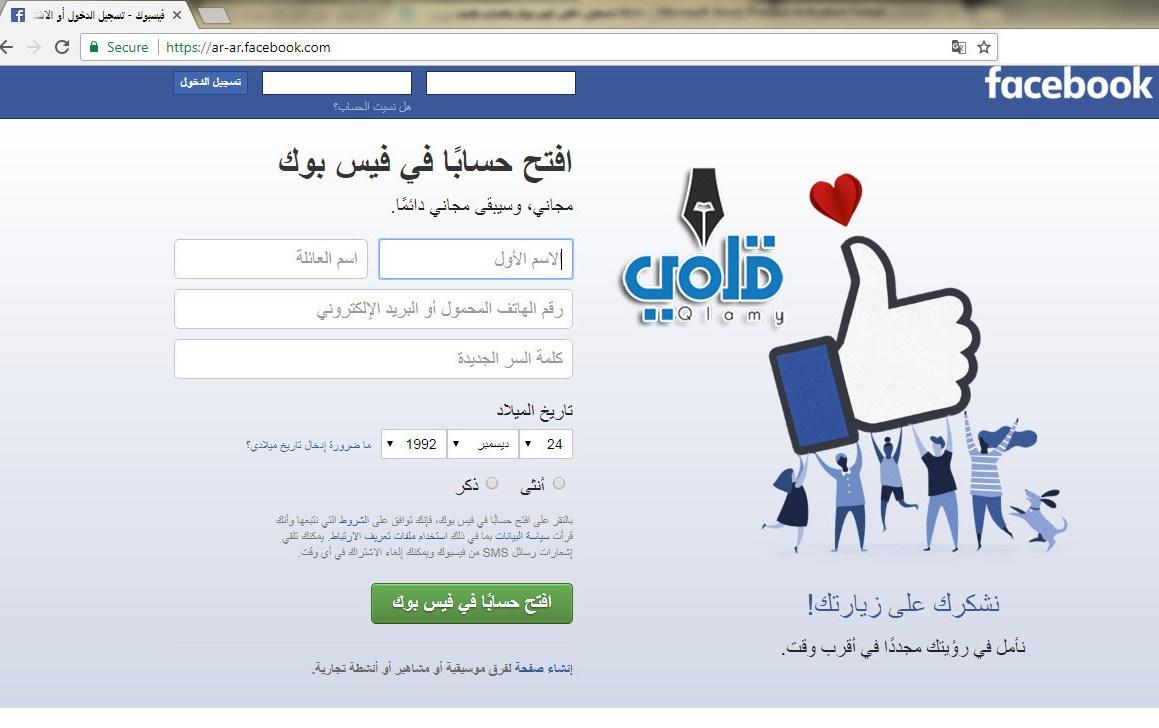 تسجيل الدخول فيس بوك لايت