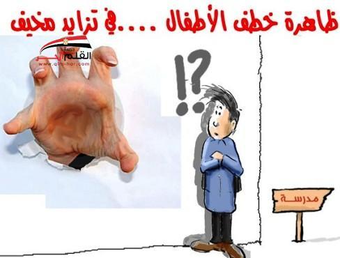 ظاهرة خطف الأطفال في مصر : تحقيق يكتبه الدكتور عادل عامر