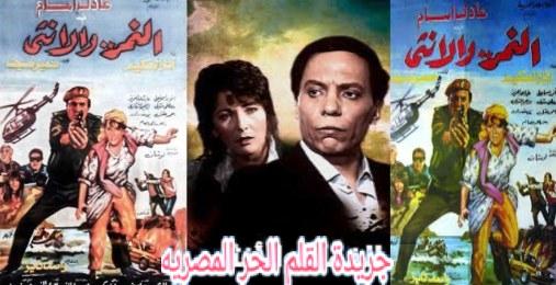 جريدة القلم الحر المصرية بالفيديو شاهدت لكم فيلم النمر والأنثى