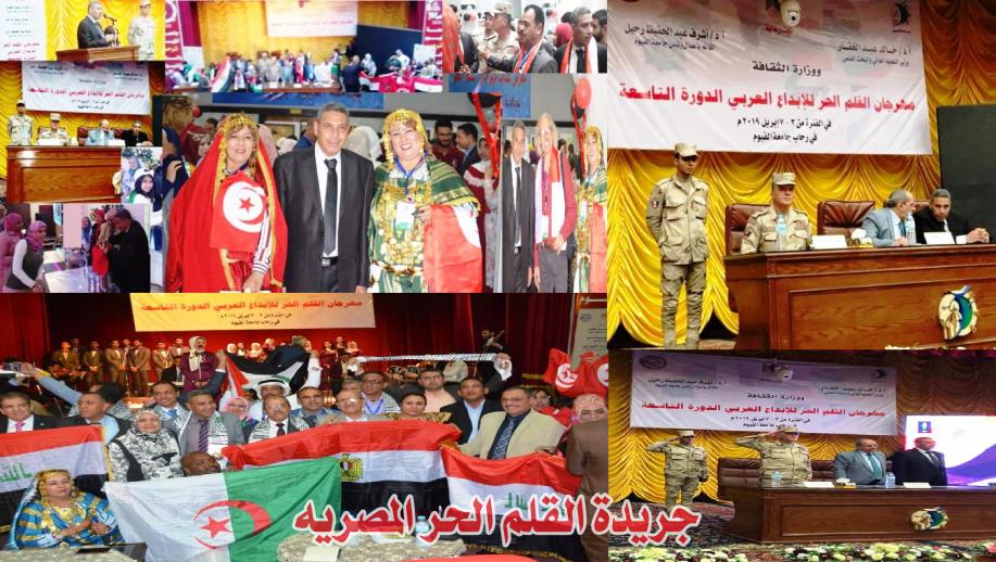 بالصور:نجاح مميز لمهرجان القلم الحر للإبداع العربي(الدورة التاسعة)نتيجة المسابقة