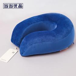 當當優品 多功能記憶棉U型枕 39元39元_當當優惠促銷_報價_多少錢-什么值得買