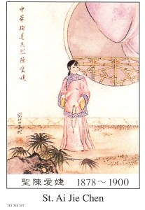St. Ai Jie Chen