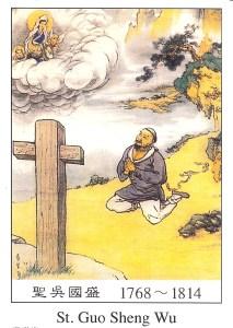 St. Guo Sheng Wu