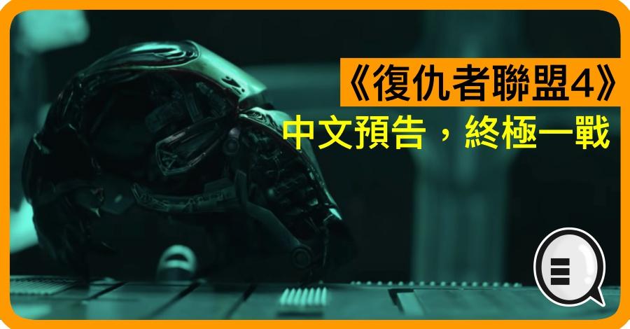 《復仇者聯盟4》中文預告,終極一戰 | Qooah