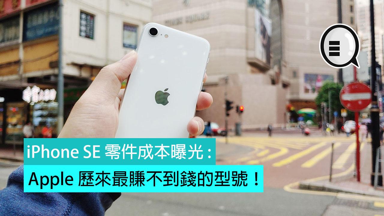 iPhone SE 零件成本曝光:Apple 歷來最賺不到錢的型號! | Qooah