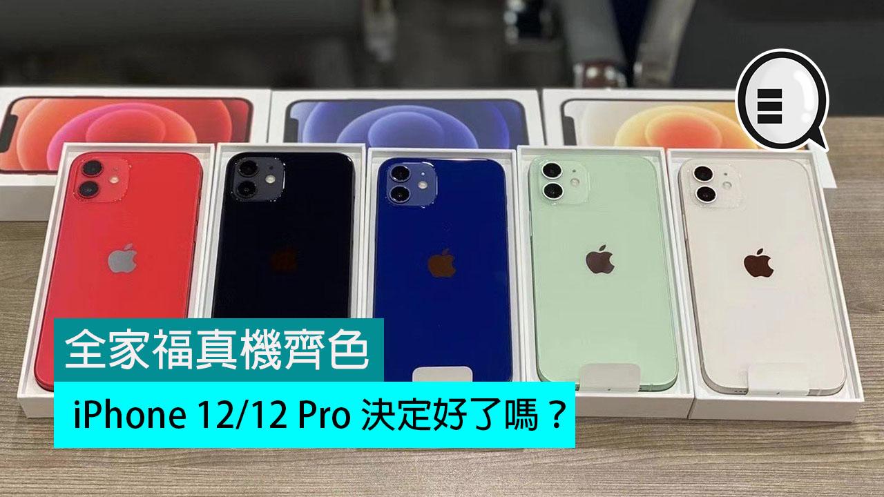 iPhone 12 / iPhone 12 Pro 全家福真機齊色 | Qooah
