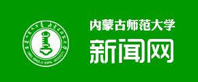 內蒙古師範大學新聞網logo