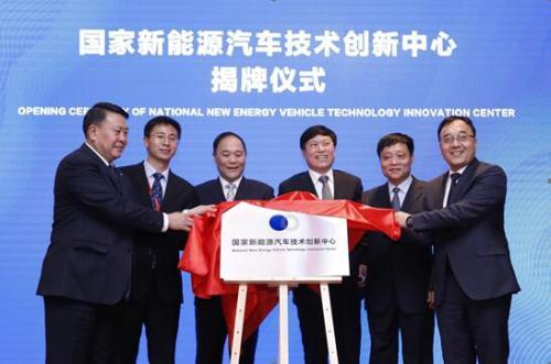 陸新能源汽車技術創新中心揭牌儀式