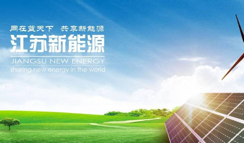 江蘇新能源