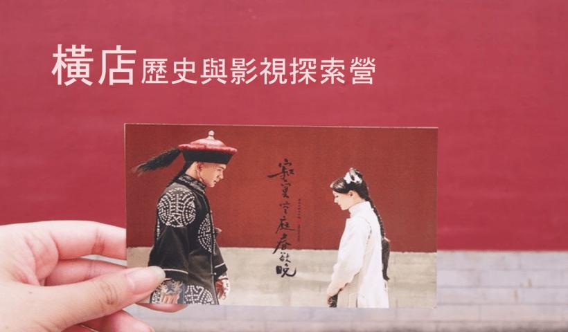 2019 - 橫店歷史與影視探索營