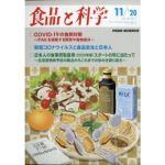 新型コロナウイルスと食品安全と日本人【食品と科学】