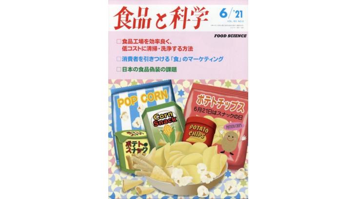 日本の食品偽装の課題【食品と科学】