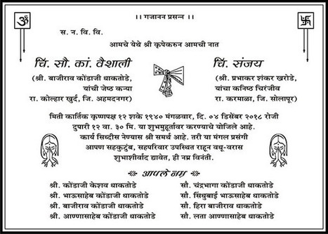 how to make a wedding card in marathi