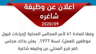 Photo of مجلس محلي كفر قرع اعلان عن وظيفة شاغره رقم 09/2020