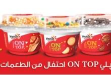 Photo of جديد من تنوفا: يوغورت يوبلي ON TOP بالاطعمة الجديدة