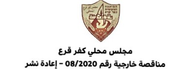 Photo of مجلس محلي كفر قرع مناقصة خارجية رقم -2020/08 – إعادة نشر