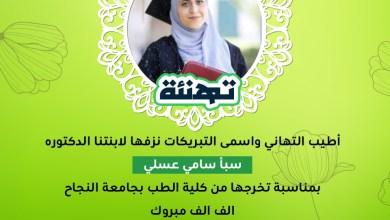 Photo of أطيب ألتهاني واسمى التبريكات نزفها لابنتنا الدكتوره سبأ سامي عسلي