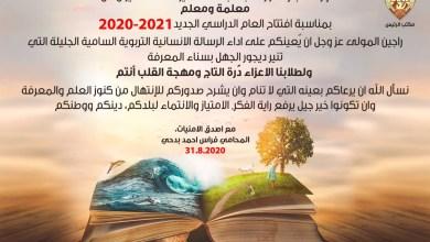 صورة مجلس محلي كفرقرع:يهنئكم بالعام الدراسي الجديد  2021-2020