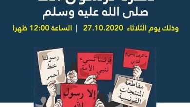 صورة الثلاثاء المقبل: وقفة احتجاجية تنديدا بالإساءة للرسول أمام السفارة الفرنسية بتل أبيب