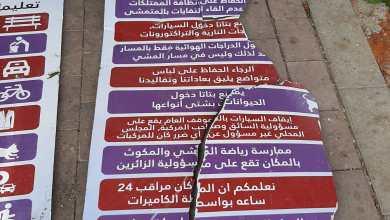 """صورة كفر قرع: تكسير اللافتات في """"متمشى الحوارنة"""" والمجلس يحذر من العابثين بالمرافق العامة"""